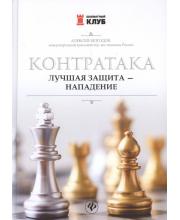 Книга Контратака лучшая защита - нападение Безгодов А.М. ТД Феникс