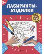 Книжка Лабиринты-ходилки ТД Феникс