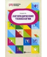 Учебник Логопедические технологии Козырева О.А.