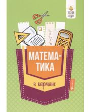 Справочное пособие Математика в кармане Белых С.В.