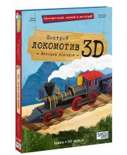 Картонный 3D-конструктор Локомотив + книга ГеоДом