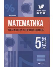 Методическое пособие Математика тематический и итоговый контроль 5 класс Ковалева И.И.