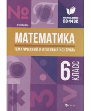 Методическое пособие Математика тематический и итоговый контроль 6 класс Ковалева И.И.