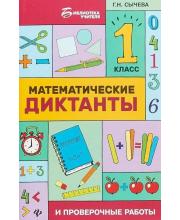 Учебное пособие Математические диктанты и проверочные работы 1 класс Сычева Г.