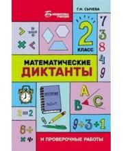 Учебное пособие Математические диктанты и проверочные работы 2 класс Сычева Г.