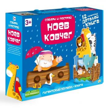 Игрушки, Гигантский 3D-пазл Ноев Ковчег 12 деталей + книга ГеоДом 133774, фото