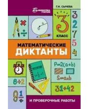 Учебное пособие Математические диктанты и проверочные работы 3 класс Сычева Г.