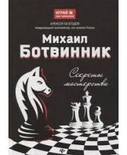 Книга Михаил Ботвинник секреты мастерства Безгодов А.М. ТД Феникс