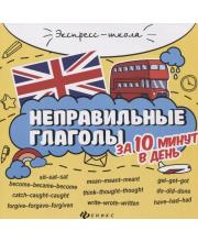 Учебное пособие Неправильные глаголы за 10 минут в день Бахурова Е.П.