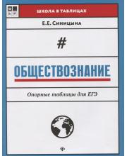 Учебное пособие Обществознание Опорные таблицы для ЕГЭ Синицына Е. Е.