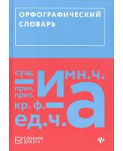 Орфографический словарь Гайбарян О.Е.