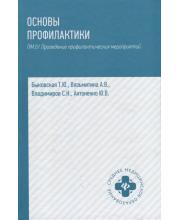 Учебное пособие Основы профилактики Быковская Т.Ю.