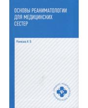 Учебник Основы реаниматологии для медицинских сестер Ремизов И.В.
