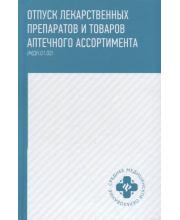 Учебное пособие Отпуск лекарственных препаратов и товаров аптечного ассортимента