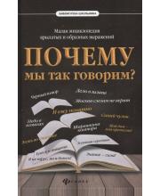 Малая энциклопедия крылатых и образных выражений Почему мы так говорим? Харченко А.