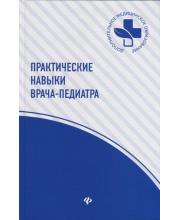 Учебное пособие Практические навыки врача-педиатра