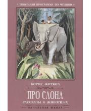 Рассказы о животных Про слона Житков Б.С.