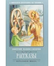 Книга Рассказы Мамин-Сибиряк Д.Н.