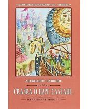 Книга Сказка о царе Салтане Пушкин А.С.