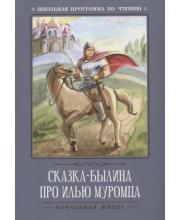 Книга Сказка-былина про Илью Муромца
