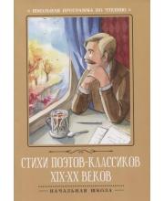 Книга Стихи поэтов-классиков XIX XX веков