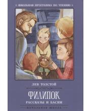 Книга Филипок Толстой Л.Н.