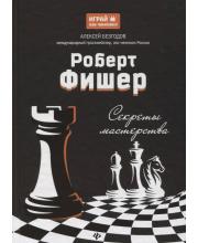 Книга Роберт Фишер секреты мастерства Безгодов А.М.