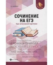 Учебное пособие Сочинение на ЕГЭ курс интенсивной подготовки Амелина Е.