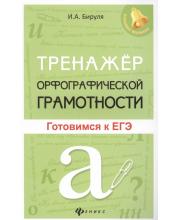 Учебное пособие Тренажер орфографической грамотности готовимся к ЕГЭ Бируля И.А.