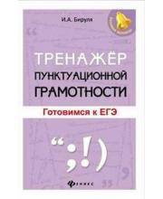 Учебное пособие Тренажер пунктуационной грамотности готовимся к ЕГЭ Бируля И.А.