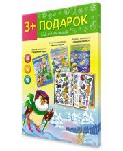 Комплект из 3 книг с наклейками Подарок для малышей ГеоДом