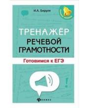 Учебное пособие Тренажер речевой грамотностиготовимся к ЕГЭ Бируля И.А.