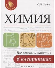 Учебное пособие Химия Все законы и понятия в алгоритмах Сечко О.И.