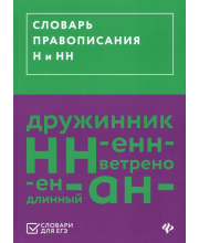 Словарь правописания Н и НН Гайбарян О.Е. ТД Феникс