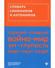 Словарь синонимов и антонимов Гайбарян О.Е.
