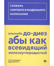 Словарь слитного и раздельного написания Гайбарян О.Е.
