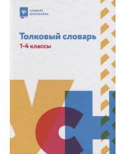 Толковый словарь 1-4 классы Никревич Л.В.