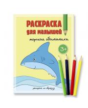 Раскраска для малышей Морские обитатели с карандашами