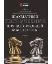 Книга Шахматный тест-учебник для всех уровней мастерства Безгодов А.М.
