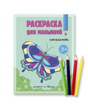 Раскраска для малышей Насекомые с карандашами