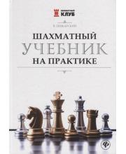 Книга Шахматный учебник на практике Пожарский В.