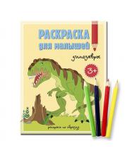 Раскраска для малышей Динозавры с карандашами