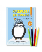Раскраска для малышей Животные с карандашами ГеоДом
