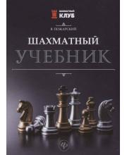 Книга Шахматный учебник Пожарский В.