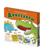 Игровой набор 6 в 1 Динозавры