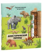 Книга Доисторический период Олдрих Р. ГеоДом