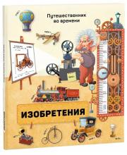 Книга Изобретения Олдрих Р.