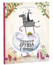 Книга Невероятная дружба в природе Ханачкова П. ГеоДом