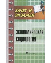 Учебное пособие Экономическая социология Воденко К.В.
