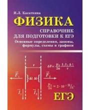 Учебное пособие Физика справочник для подготовки к ЕГЭ Касаткина И.Л.